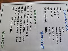 メニュー:ドリンク@ちょんまげ侍・博多川端商店街