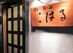 外観:入り口・こはる@博多鶏と麺こはる・ラーメン居酒屋