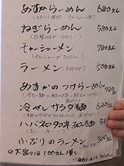 メニュー:ラーメン・つけ麺@麺菜酒家・支那そば・あすか・大橋