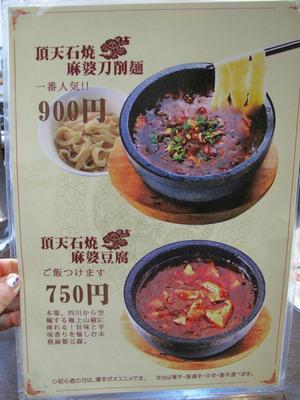 5メニュー麻婆豆腐@味覚