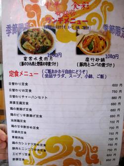 17ランチ・定食メニュー@歓迎イ尓