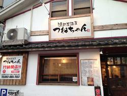 1外観@居酒屋つねちゃん
