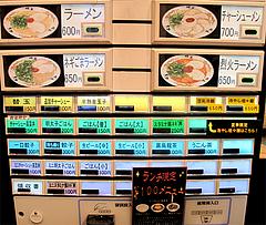 店内:食券販売機@ラーメン暖暮・博多中洲店
