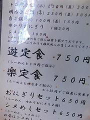 メニュー:定食@らーめん・麺屋・遊楽