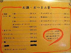 19メニュー:お酒とおつまみ@みゆき屋・ラーメン・七隈