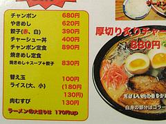 メニュー:ラーメン以外・定食・丼@めんくいや・福岡市中央区渡辺通