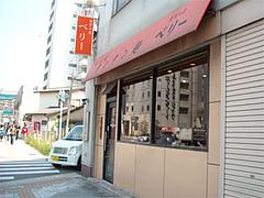 外観@タンタン麺(坦々麺)・ベリー・築港
