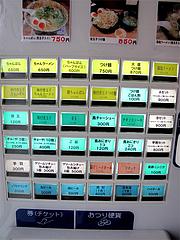メニュー:食券販売機@博多ちゃんぽん・つけ麺・ちょき・六本松