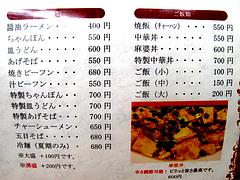 メニュー:ご飯類と麺類@中華料理・中国飯店・平和