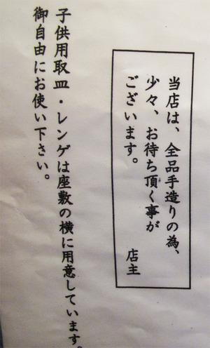 5大助うどん@まことうどん