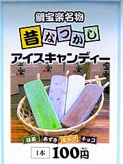 メニュー:アイスキャンディー@鯛宝楽・野間本店