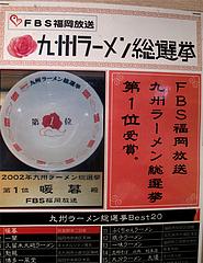 外観:FBS九州ラーメン総選挙第一位@暖暮・博多中洲店