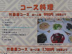 メニュー:990円コース料理@竹園・百年橋店