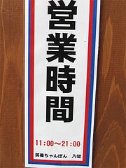 店内:営業時間@筑後ちゃんぽん八媛(やひめ)・大名