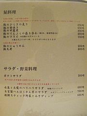18メニュー:鮎料理・サラダ@居酒屋なごみ・八女の鮎と燻製料理の店・美野島