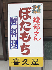 名物ぼたもち@綾部神社・中原