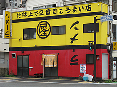 1外観:地球上で2番目にうまい店@ラーメン・のんき屋・高砂