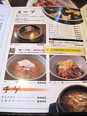19メニュー:スープ・麺・チゲ@焼肉スタミナ亭・清川