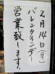 店内:バレンタインデー営業@和洋菓子みつや・老司
