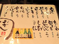 メニュー:おでん1@お多幸・小倉・北九州
