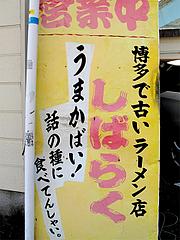1外観:食べてんしゃい@博多ラーメン・しばらく ・福重店
