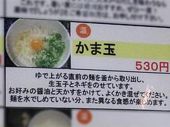 メニュー:かま玉@さぬきうどん大木戸・福岡舞鶴店