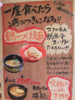 8鶏つけ麺メニュー@博多一幸舎・大名本家