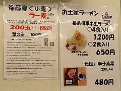 12店内:お土産ラーメン・辛子高菜・ラー麦麺@長浜将軍・ラーメン・那珂川店