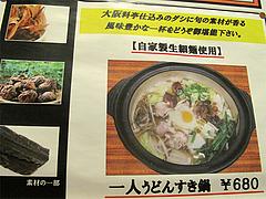 14メニュー:一人うどんすき鍋680円@浪花うどん満永
