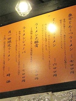 11ラーメンメニュー@海鳴・中洲店