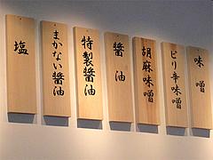 メニュー:北海道ラーメンのお店@ドラム缶ラーメン・ふっとう屋・天神