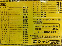 11メニュー:一品料理@中華料理シャン・美野島