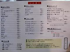 メニュー:グランド@さぬきうどん大木戸・福岡舞鶴店