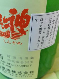 2手造り2@神亀(しんかめ)・純米活性にごり酒