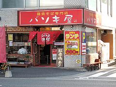 外観@麺焼そば・バソキ屋