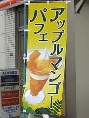 外観:アップルマンゴーパフェのぼり@MINISTOP(ミニストップ)博多榎田2丁目店