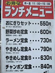 6メニュー:平日ランチ定食@ラーメン博多長浜風び・原本店