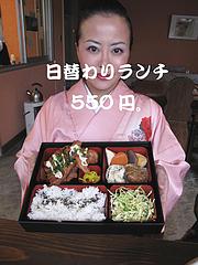 料理:日替わり弁当ランチ550円@喫茶軽食みらい・大楠