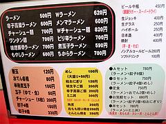 メニュー@博多ラーメンしばらく西新店