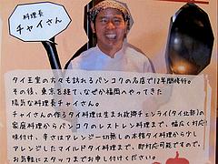メニュー:料理長のチャイさん@カオサン・タイ料理・薬院