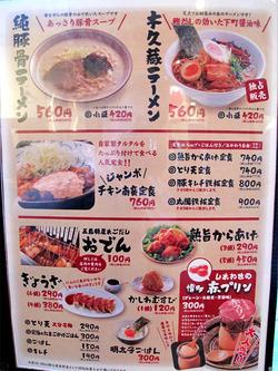 10メニュー:ラーメン・定食・サイド@博多めんちゃんこ亭・大橋