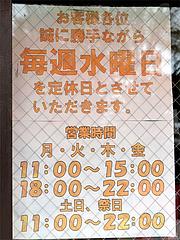 店内:営業時間と定休日@千熊ラーメン・春日