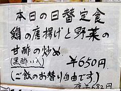 5メニュー:本日の日替わり定食@中国料理・徳福・博多区役所
