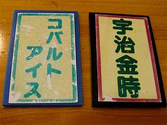 店内:注文札・コバルトアイスと宇治金時@蜂楽饅頭・西新