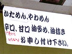 メニュー:リクエスト@横綱ラーメン・福重