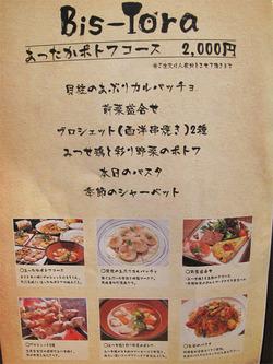 23あったかポトフコース@ビストラ大名店