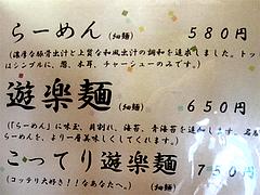 メニュー:おすすめは?@らーめん・麺屋・遊楽