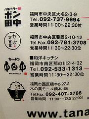 20店内:姉妹店@わっぱ定食堂・天神・今泉