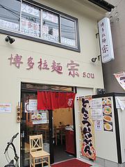 18外観@博多拉麺・宗(ラーメンそう)・薬院
