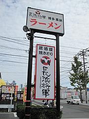 1看板@長浜将軍・ラーメン・那珂川店